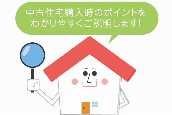 中古住宅購入時のポイントをわかりやすくご説明します!